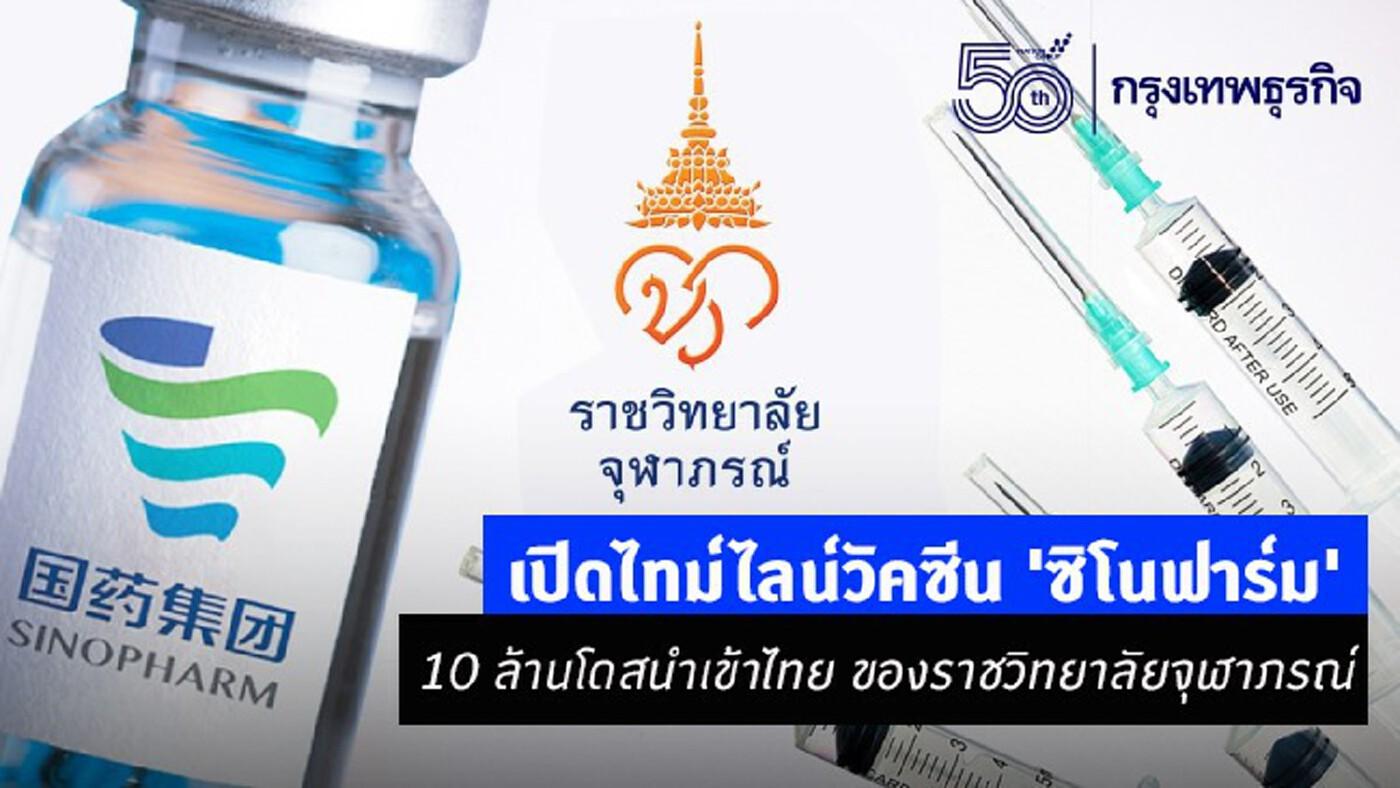 'หมอนิธิ' เผยไทม์ไลน์วัคซีน 'ซิโนฟาร์ม'10 ล้านโดสนำเข้าไทย