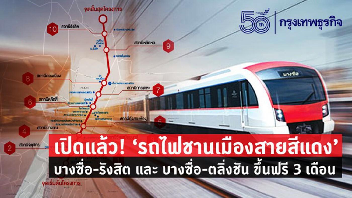 เปิดให้ขึ้นฟรีวันนี้ 'รถไฟชานเมืองสายสีแดง' บางซื่อ-รังสิตและบางซื่อ-ตลิ่งชัน
