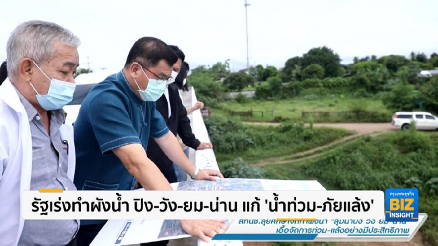 รัฐเร่งทำผังน้ำ ปิง-วัง-ยม-น่าน แก้ 'น้ำท่วม-ภัยแล้ง'