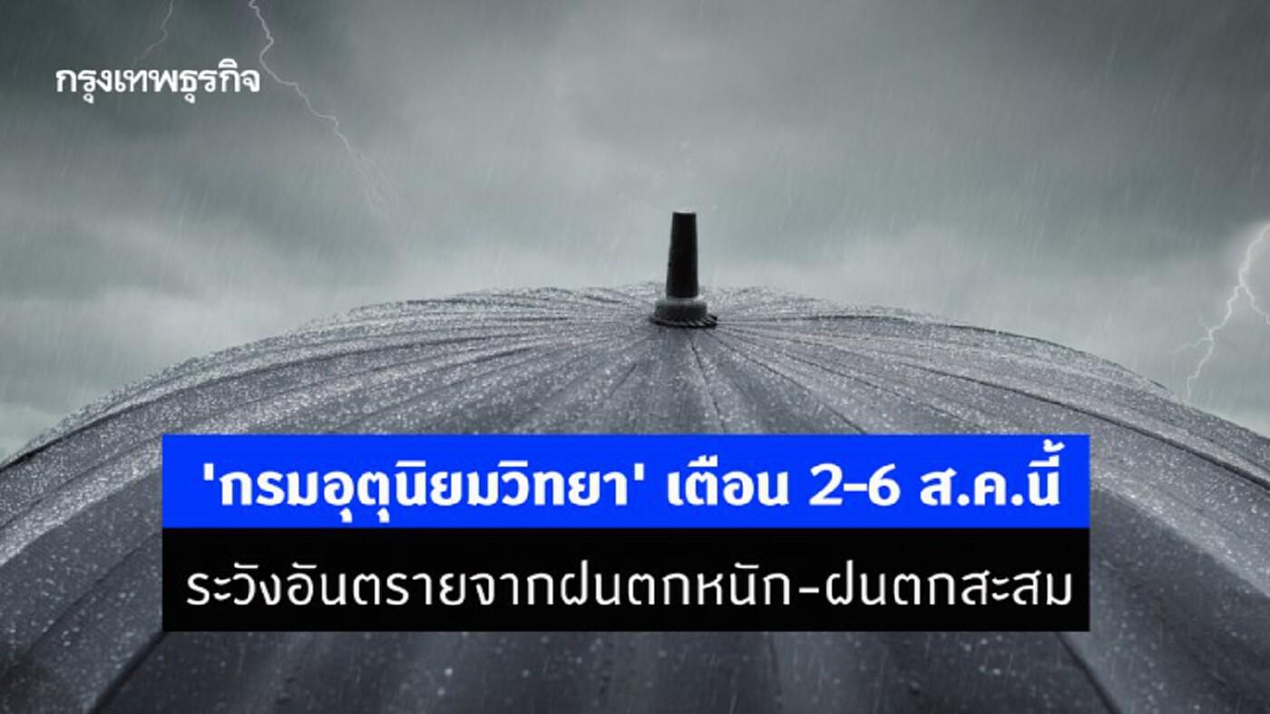 'กรมอุตุนิยมวิทยา' เตือน 2–6 ส.ค.นี้ ระวังอันตรายจากฝนตกหนัก-ฝนตกสะสม