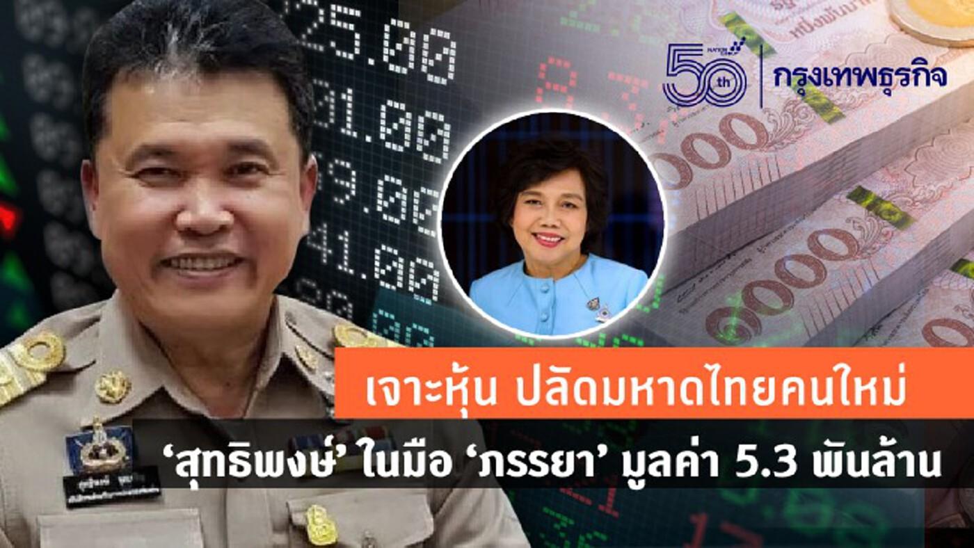 เจาะหุ้น! ปลัดมหาดไทยคนใหม่'สุทธิพงษ์ จุลเจริญ' ในมือ 'ภรรยา' มูลค่า 5.3 พันล้าน