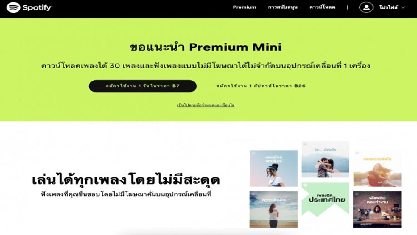 Spotify เปิดตัว Premium Mini แพ็กเกจฟังเพลง 7 บาทต่อวัน