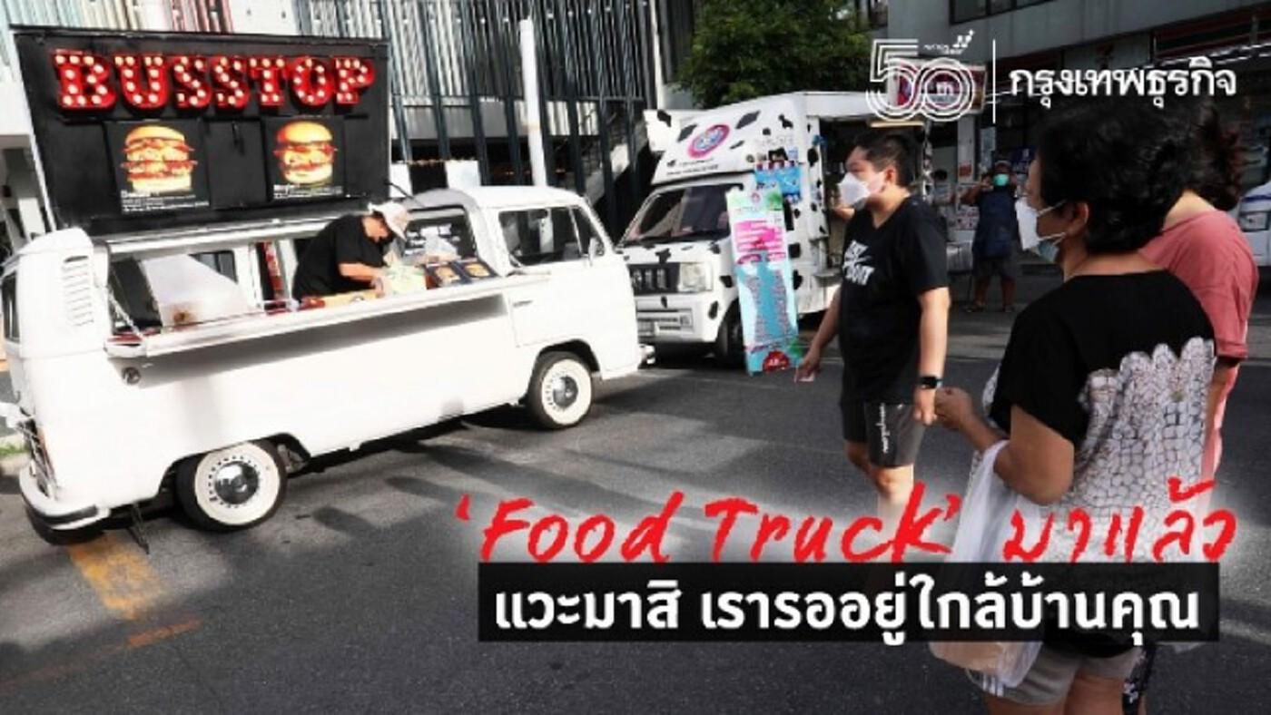 'Food Truck'มาแล้ว แวะมาสิ เรารออยู่ใกล้บ้านคุณ