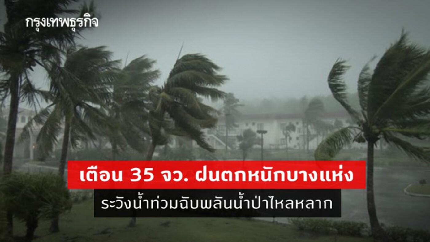 'พยากรณ์อากาศ' วันนี้ 'กรมอุตุนิยมวิทยา' เตือน 35 จว. ฝนตกหนักบางแห่ง ระวังน้ำท่วมฉับพลันน้ำป่าไหลหลาก