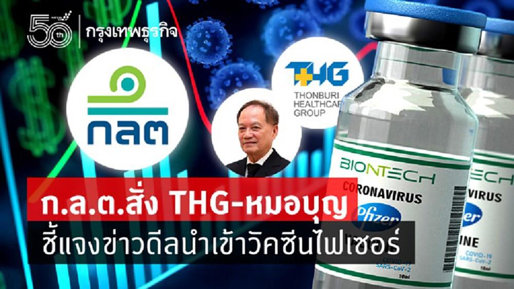 ก.ล.ต.สั่ง THG-หมอบุญ ชี้แจงข่าวดีลนำเข้าวัคซีนไฟเซอร์