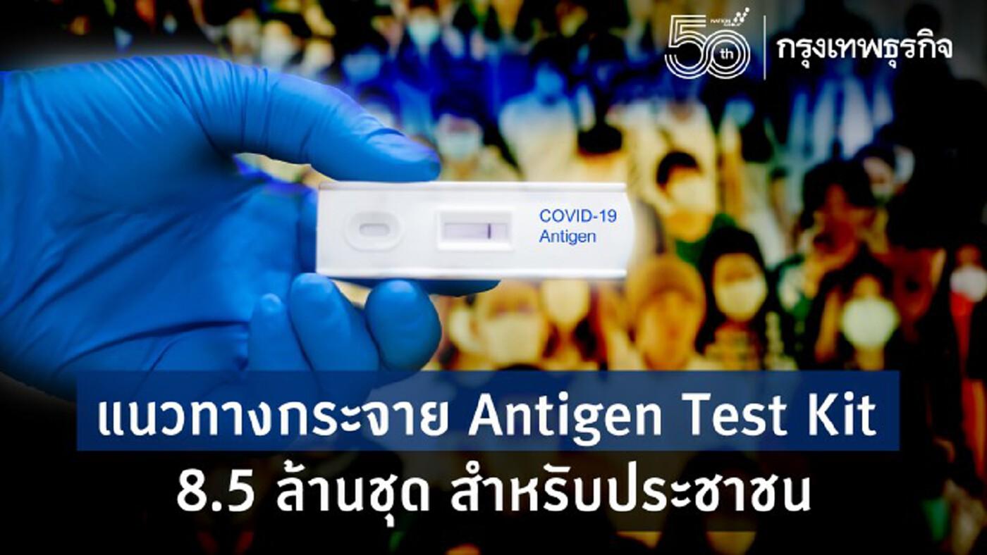 ส่องแผนกระจาย 'Antigen Test Kit' สำหรับประชาชน 8.5 ล้านชุด
