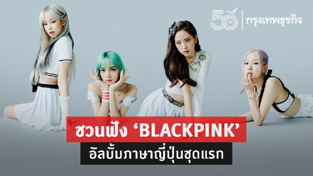ชวนฟัง 'BLACKPINK' อัลบั้มภาษาญี่ปุ่นชุดแรก