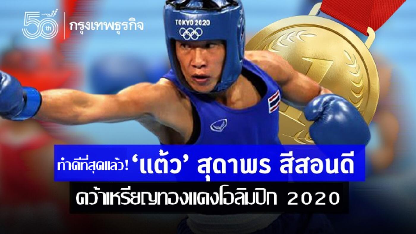ทำดีที่สุดแล้ว! 'แต้ว' สุดาพร สีสอนดี ได้เหรียญทองแดงโอลิมปิก 2020