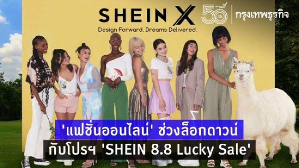 'แฟชั่นออนไลน์ ' ช่วงล็อกดาวน์ กับโปรฯ 'SHEIN 8.8 Lucky Sale'