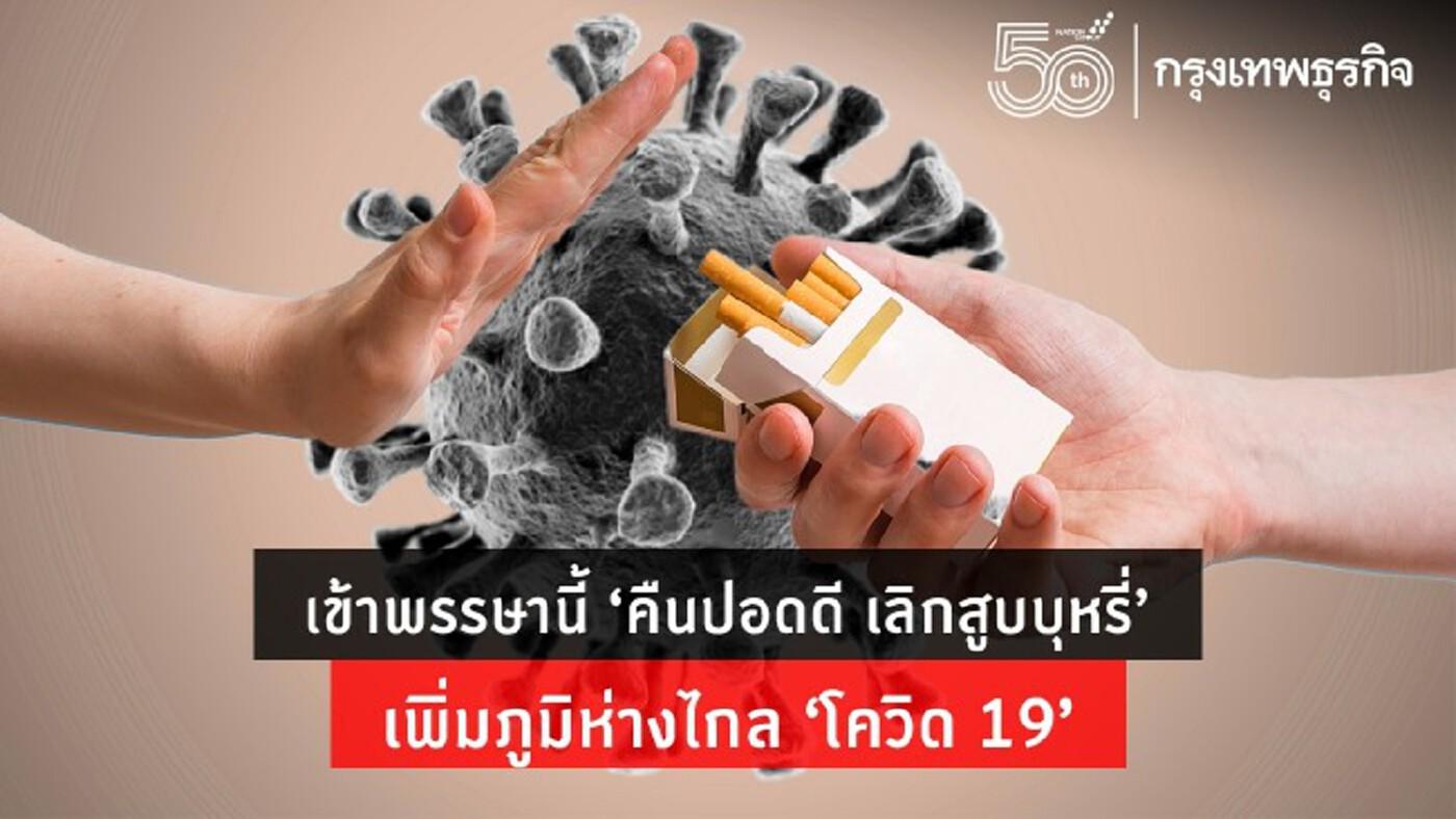 เข้าพรรษานี้ 'คืนปอดดี เลิกสูบบุหรี่' เพิ่มภูมิห่างไกล 'โควิด 19'