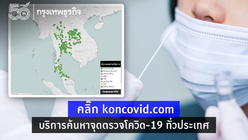 คลิกเลย! 'koncovid.com' ค้นหาสถานที่ 'ตรวจโควิด-19' ใกล้บ้าน