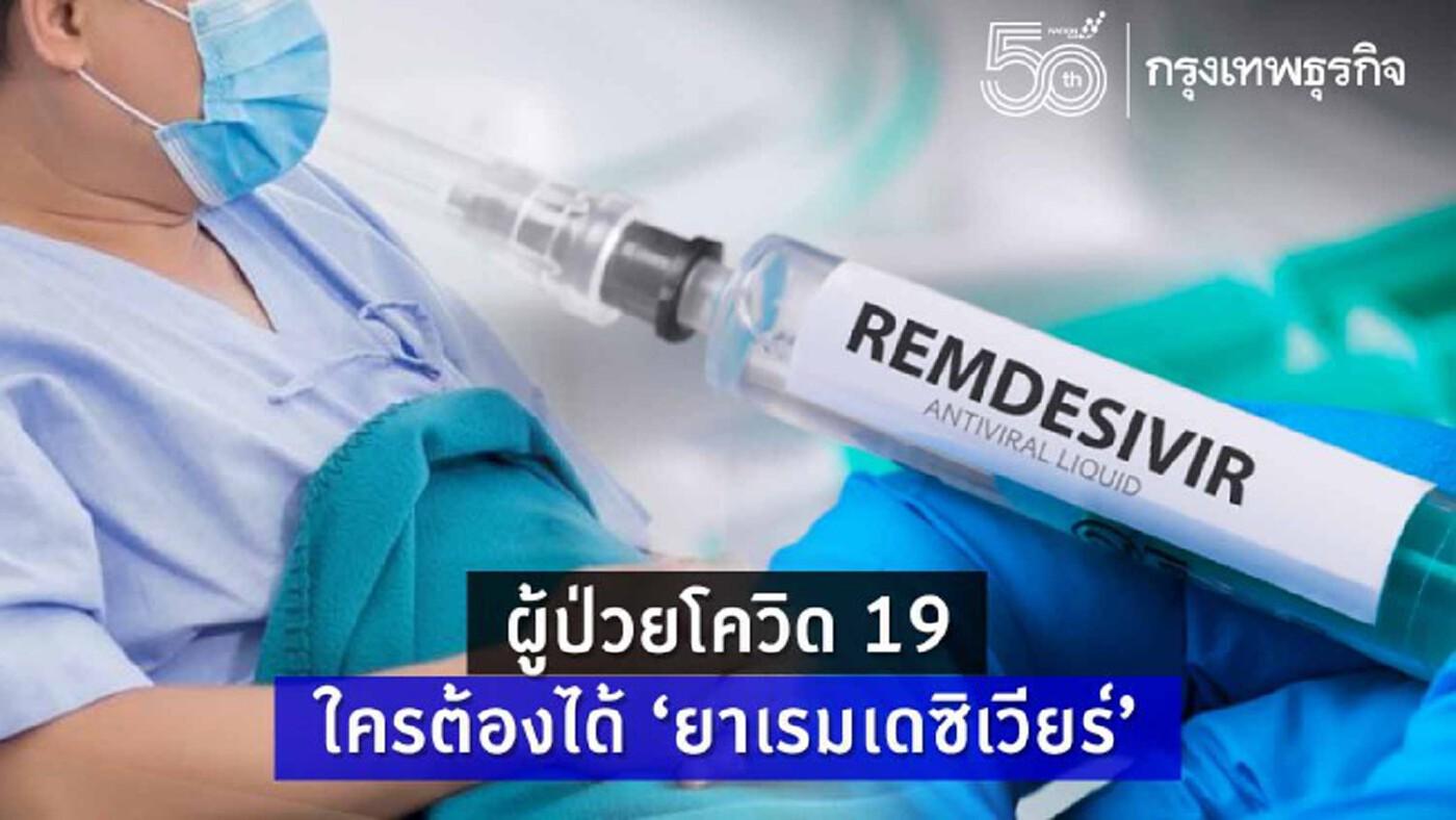 ผู้ป่วย'โควิด19' ใครต้องได้ยา'เรมเดซิเวียร์'แทน'ฟาวิพิราเวียร์'