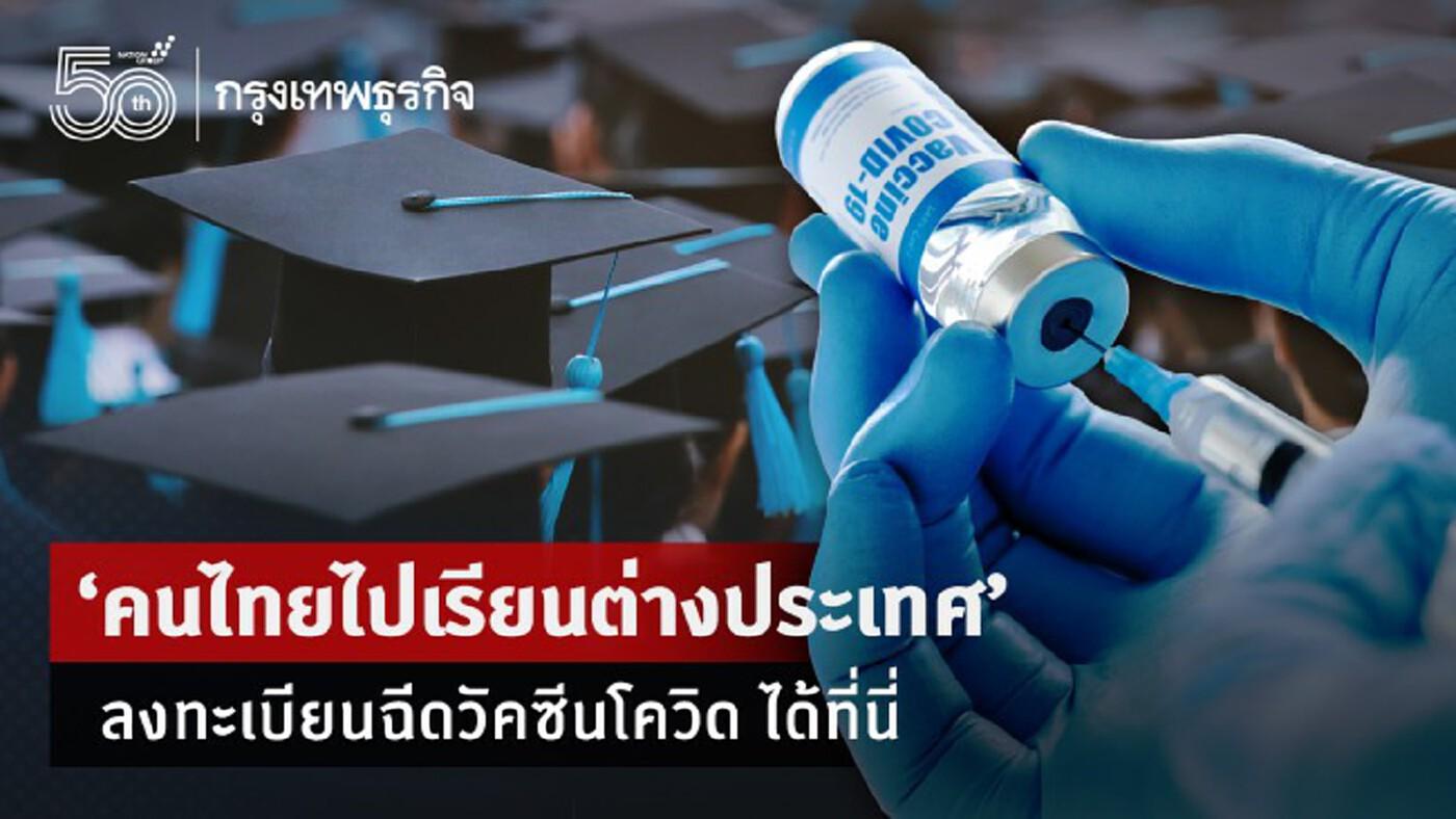 ' นศ. ไทยไปเรียนต่างประเทศ' ลงทะเบียนฉีดวัคซีนโควิด ได้ที่นี่!