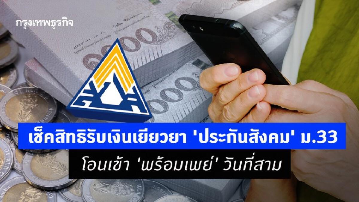 เช็คสิทธิรับเงินเยียวยา 'ประกันสังคม' ม.33 โอนเข้า 'พร้อมเพย์' วันที่