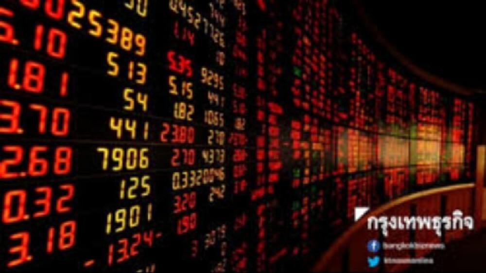 'หุ้นไทย'ปิดตลาดช่วงเช้า ร่วง 6.88 จุด ยอดโควิดนิวไฮ-บาทอ่อนเร็ว