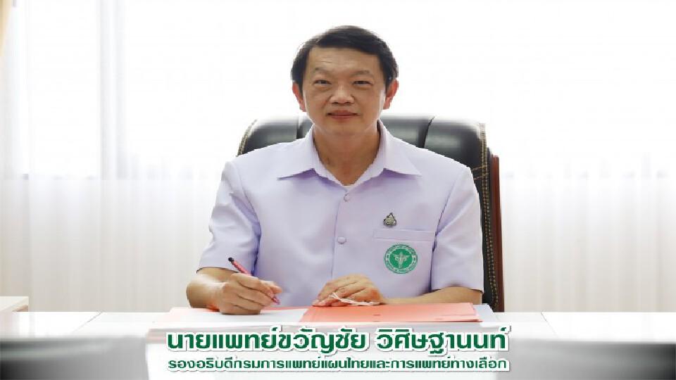 แนวทางแพทย์แผนไทยรักษาผู้ป่วยโควิด 19 ที่อยู่บ้าน