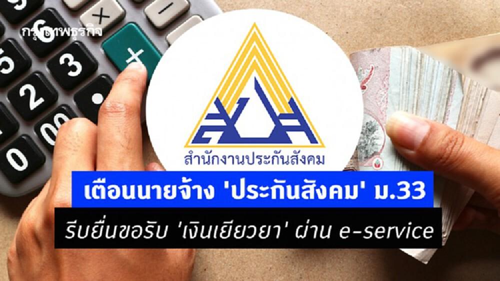 วันนี้! เตือนนายจ้าง 'ประกันสังคม' ม.33รีบยื่นขอรับ 'เงินเยียวยา' ผ่าน e-service