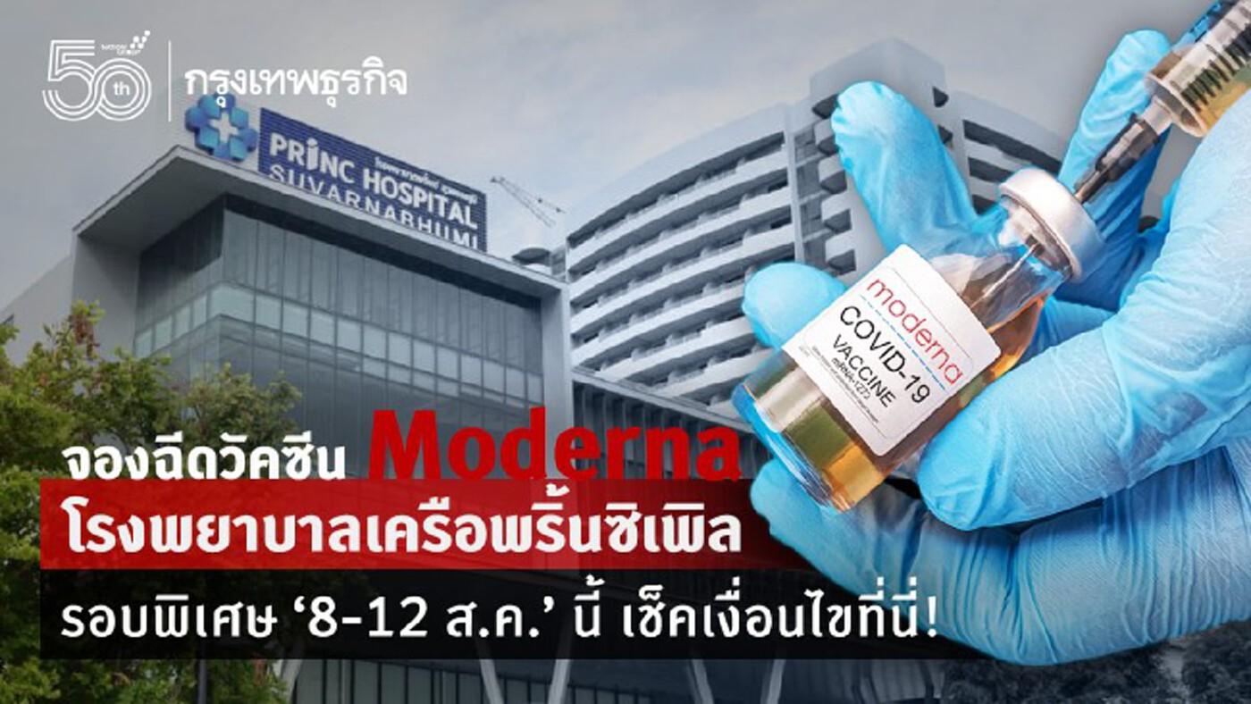'จองฉีดวัคซีน Moderna' โรงพยาบาลเครือพริ้นซิเพิล รอบพิเศษ เช็คเงื่อนไขที่นี่!