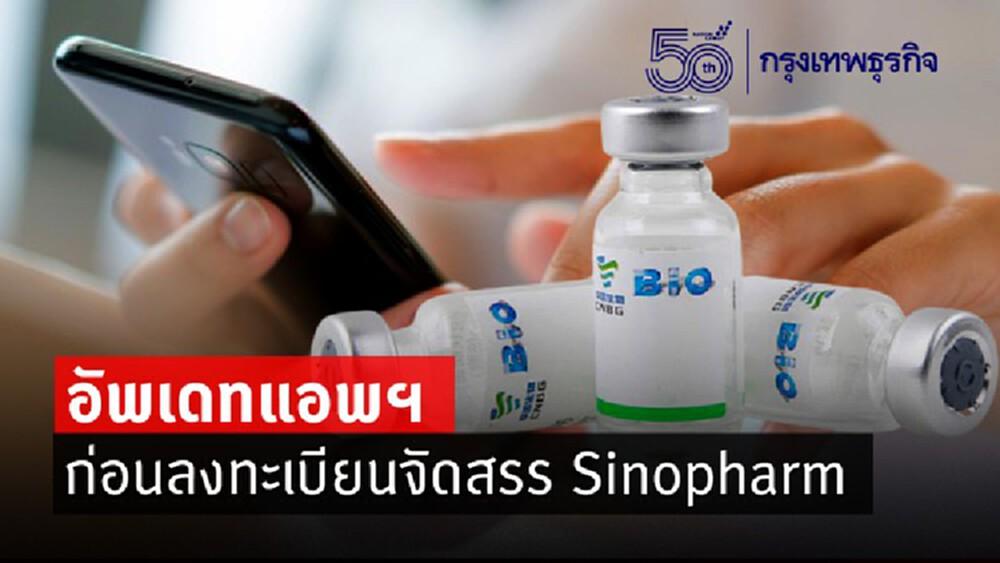 ต้องทำวันนี้! 'หมอนิธิ' แจ้ง อัพเดทแอพฯ ก่อนลงทะเบียนจัดสรร Sinopharm