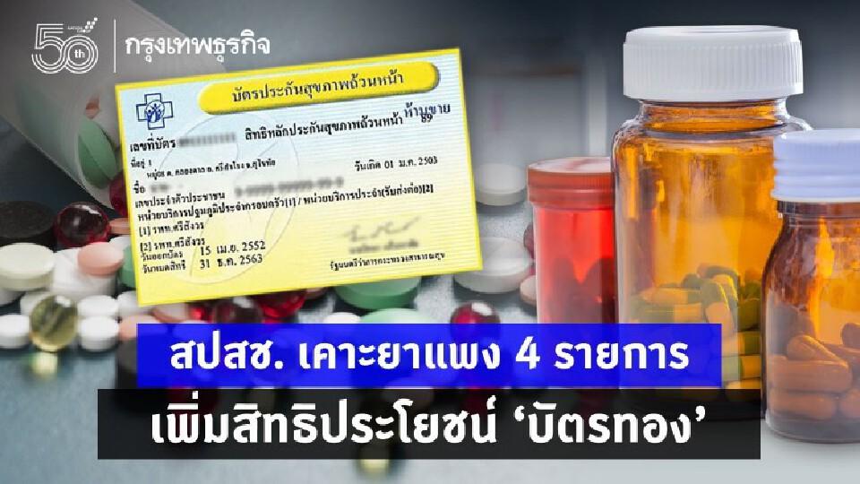 เช็ค 4 รายการยาแพง ที่ สปสช. เพิ่มสิทธิ 'บัตรทอง' วงเงิน 77 ล้านบาท