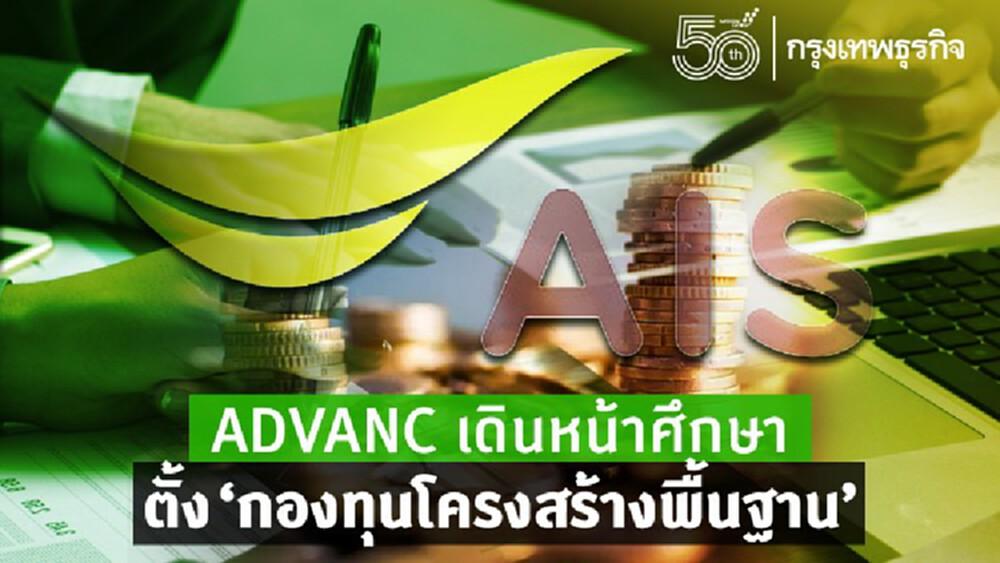 ADVANC เดินหน้าศึกษาตั้ง'กองทุนโครงสร้างพื้นฐาน'