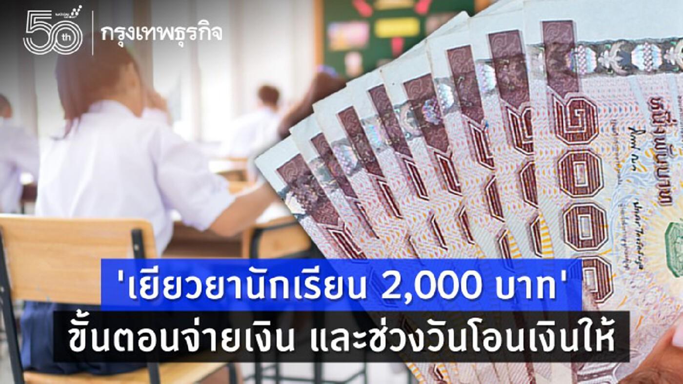 'เยียวยานักเรียน 2,000 บาท' ขั้นตอนจ่ายเงิน และช่วงวันโอนเงิน