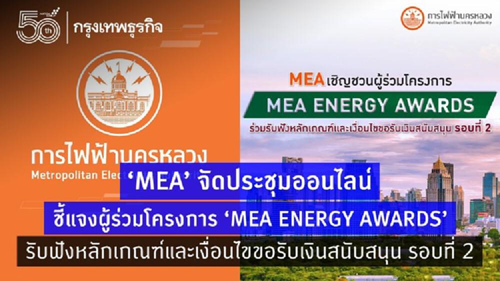 MEA จัดประชุมออนไลน์ชี้แจงผู้ร่วมโครงการ 'MEA ENERGY AWARDS' รับฟังหลักเกณฑ์และเงื่อนไขขอรับเงินสนับสนุน รอบที่ 2