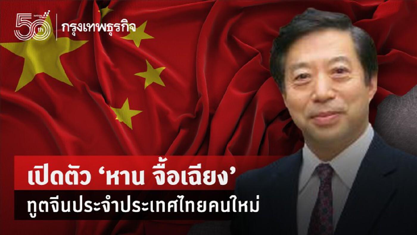 เปิดตัว 'หาน จื้อเฉียง' ทูตจีนประจำประเทศไทย คนใหม่