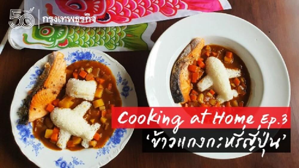 Cooking at Home 'ข้าวแกงกะหรี่ญี่ปุ่น'