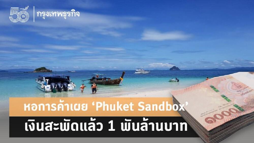 หอการค้าเผย 'Phuket Sandbox' เงินสะพัดแล้ว 1 พันล้านบาท