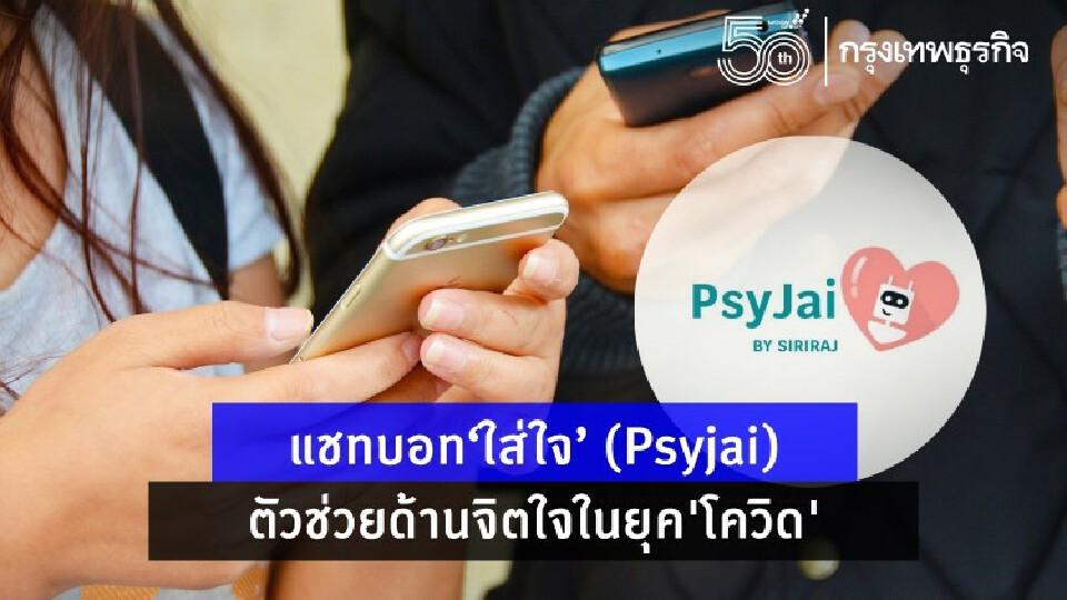 'ใส่ใจ' (Psyjai) แชทบอท ตัวช่วยด้านจิตใจในยุค'โควิด'