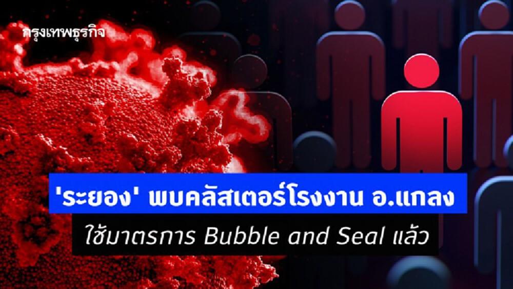 'ระยอง' พบคลัสเตอร์โรงงาน อ.แกลง ใช้มาตรการ Bubble and Seal แล้ว