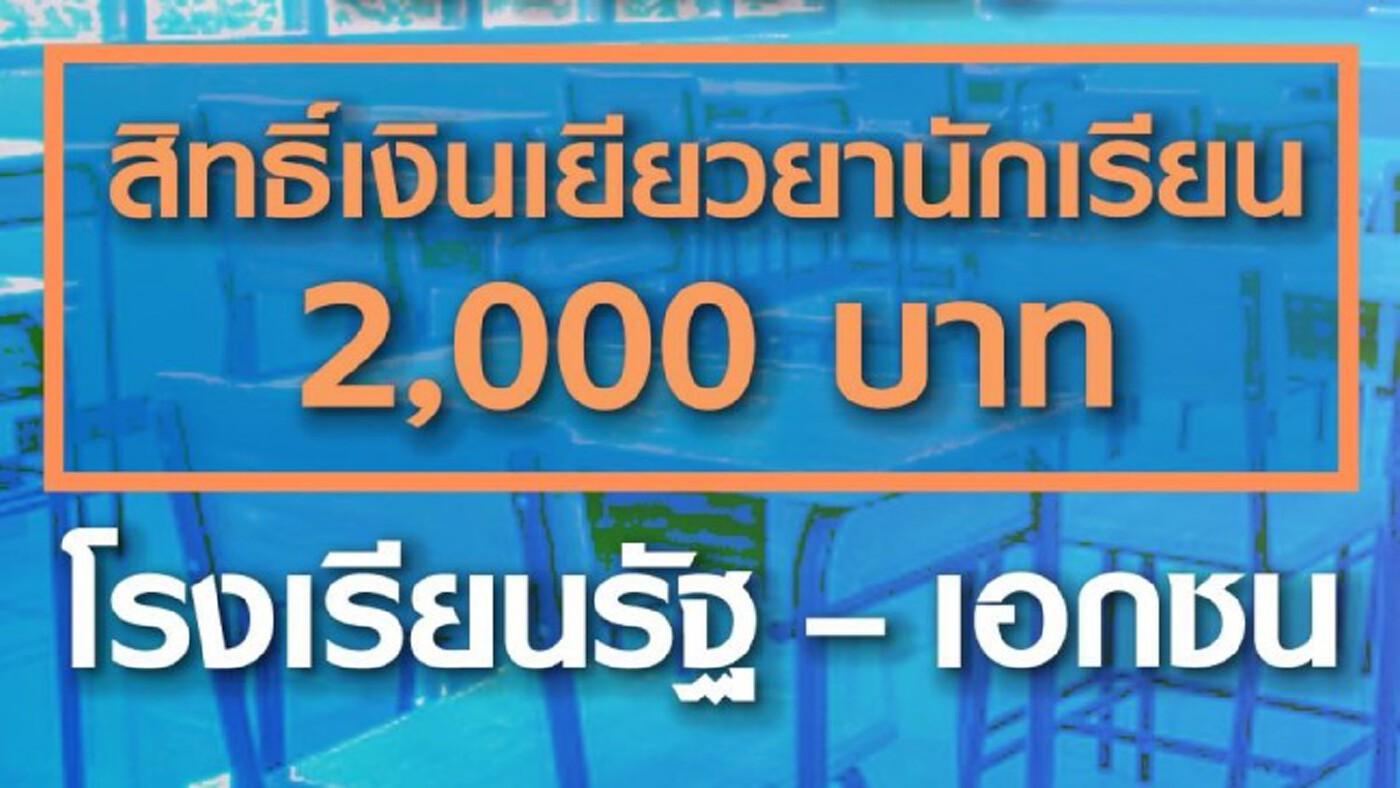 อัพเดท! เช็กสิทธิ์ 'เงินเยียวยานักเรียน' 2,000 บาท โรงเรียนรัฐ–เอกชน