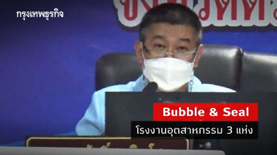 ตลัสเตอร์ รง.อุตสาหกรรม ยังพุ่ง สั่ง Bubble & Seal 3 โรงงาน