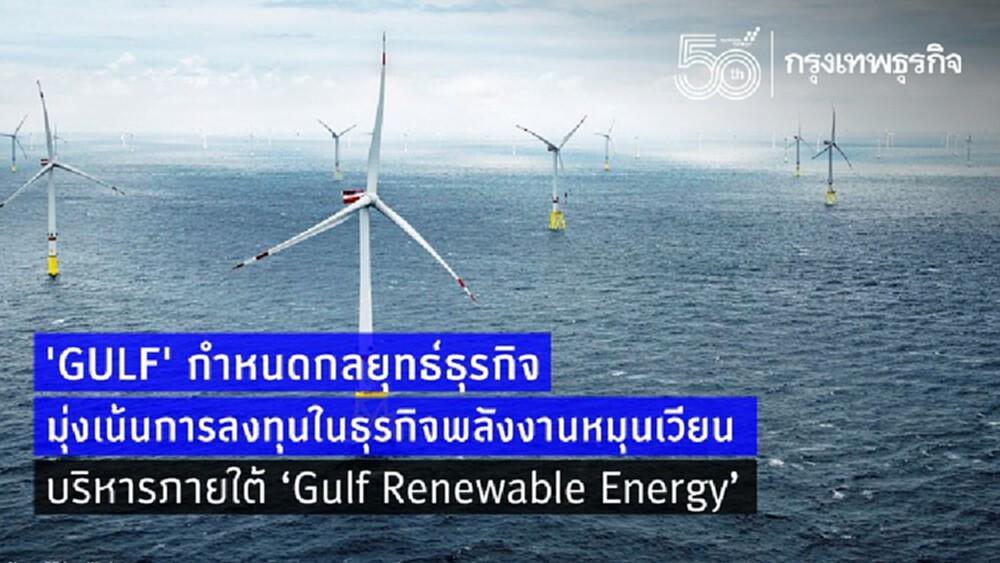 'GULF' กำหนดกลยุทธ์ธุรกิจมุ่งเน้นการลงทุนในธุรกิจ 'พลังงานหมุนเวียน' บริหารภายใต้ 'Gulf Renewable Energy'