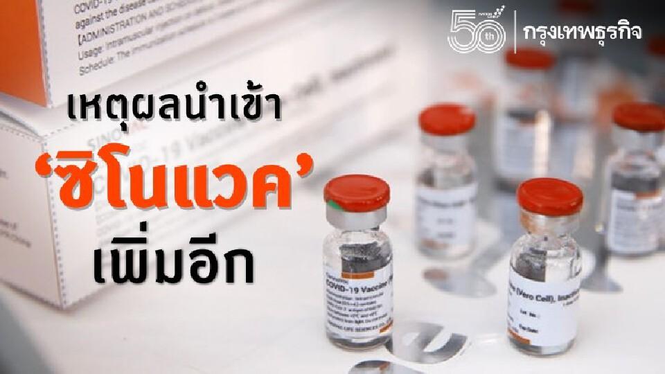 เปิดเหตุผลนำเข้าวัคซีน'ซิโนแวค'เพิ่มอีก