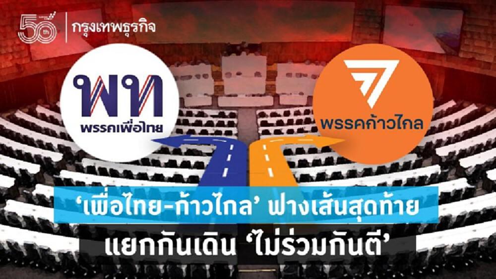 'เพื่อไทย-ก้าวไกล' ฟางเส้นสุดท้าย   แยกกันเดิน'ไม่ร่วมกันตี'