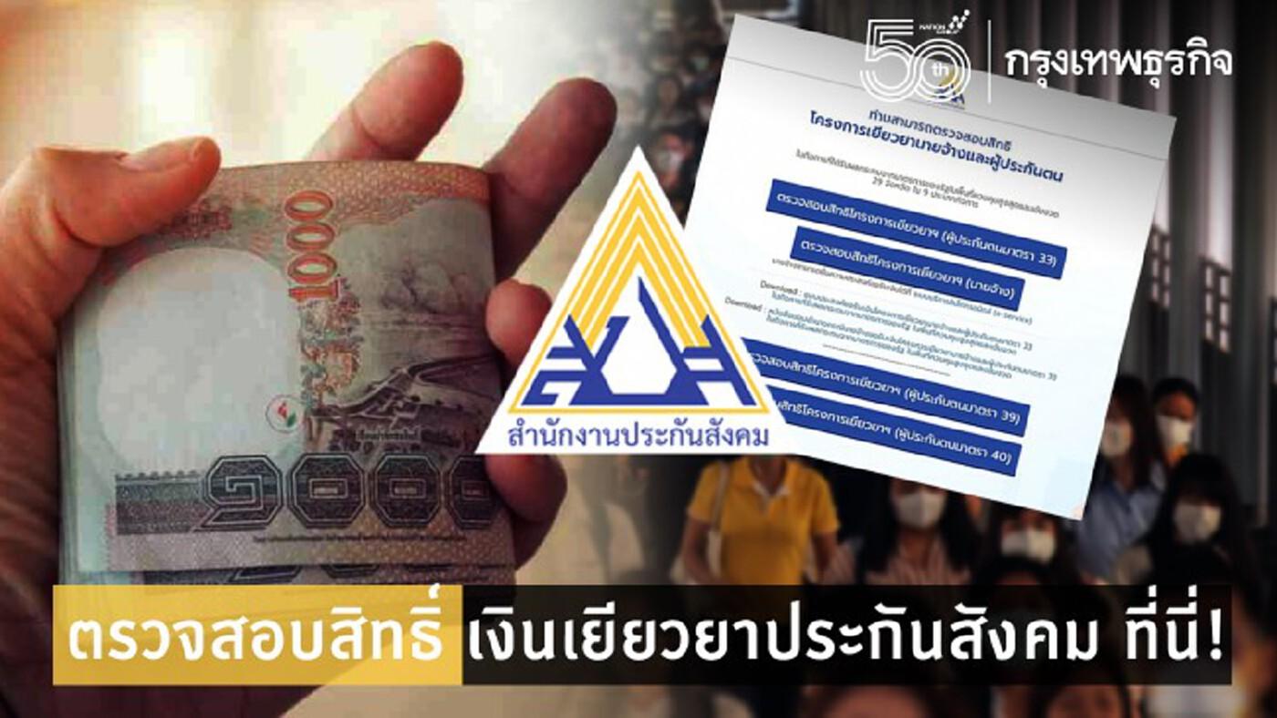 ตรวจสอบสิทธิ์ www.sso.go.th 'เงินเยียวยาประกันสังคม' ม.40 ม.39 ลูกจ้าง-นายจ้าง ม.33