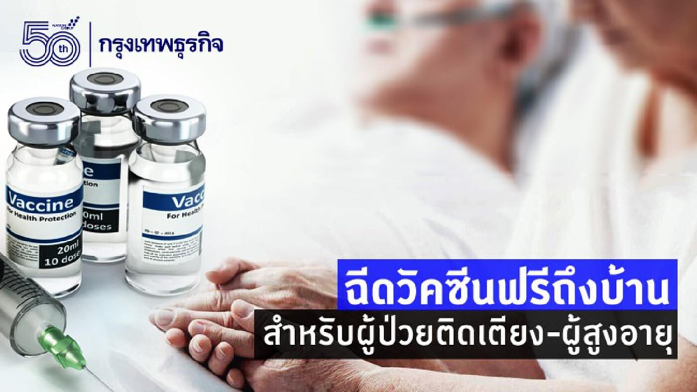 กทม.เปิดลงทะเบียนฉีด 'วัคซีนโควิด' ผู้ป่วยติดเตียงถึงบ้าน