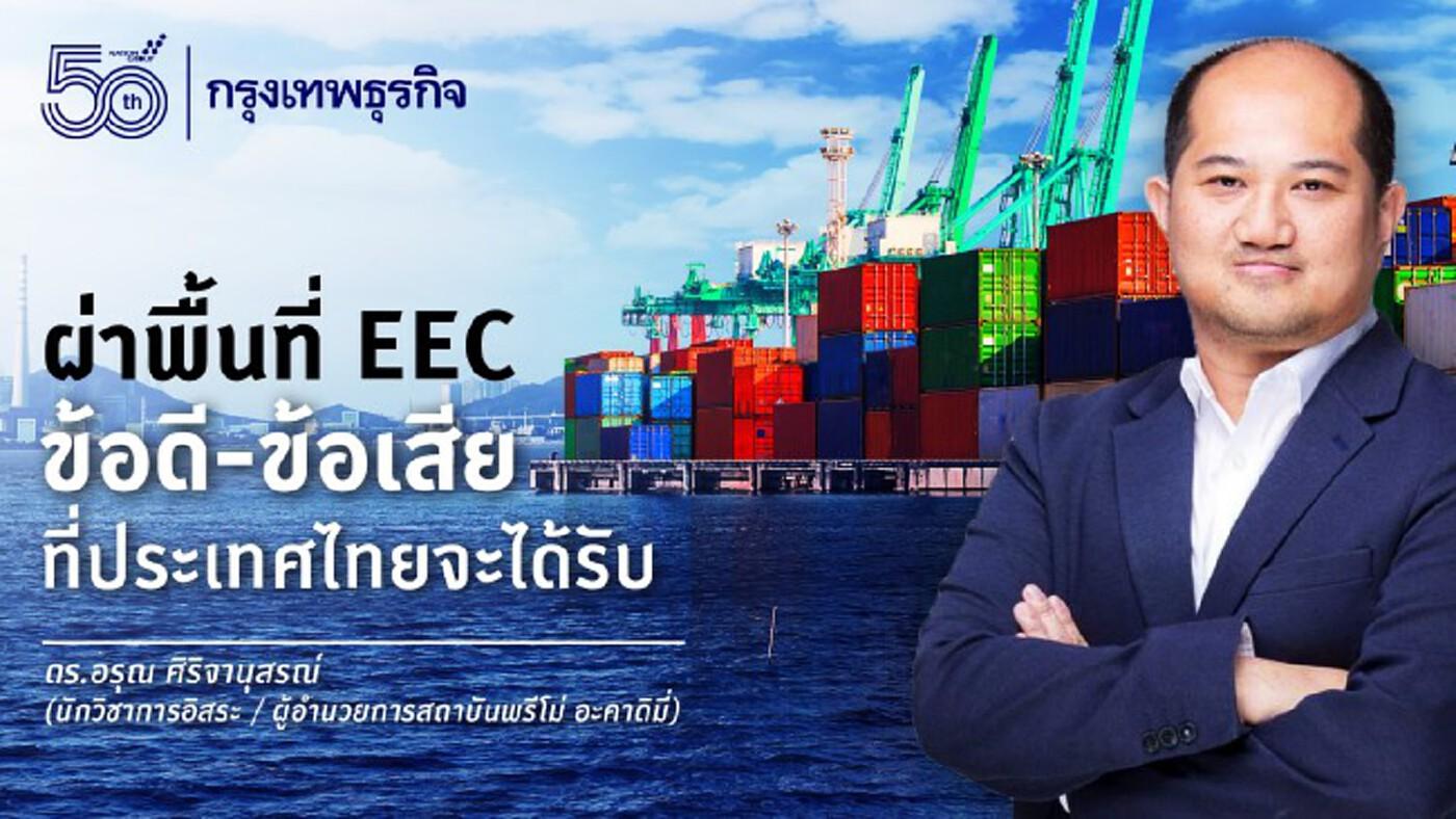 ผ่าพื้นที่ EEC ข้อดี-ข้อเสียที่ประเทศไทยจะได้รับ