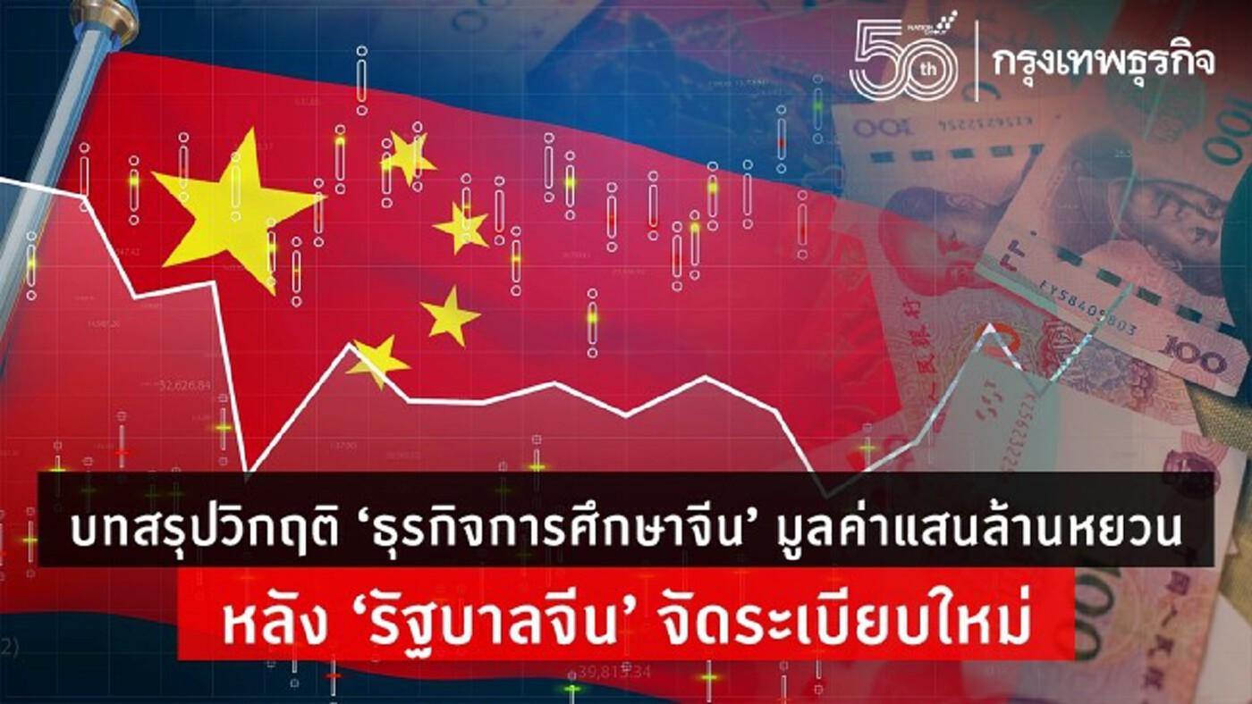 บทสรุปวิกฤติ 'ธุรกิจการศึกษาจีน' มูลค่าแสนล้านหยวน หลัง 'รัฐบาลจีน' จัดระเบียบใหม่