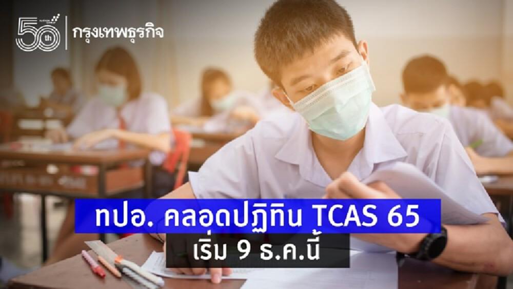 เด็ก 'TCAS65' เลือกสมัครเข้ามหาวิทยาลัย มีกี่รูปแบบ เริ่มวันไหน สอบอะไรบ้าง?