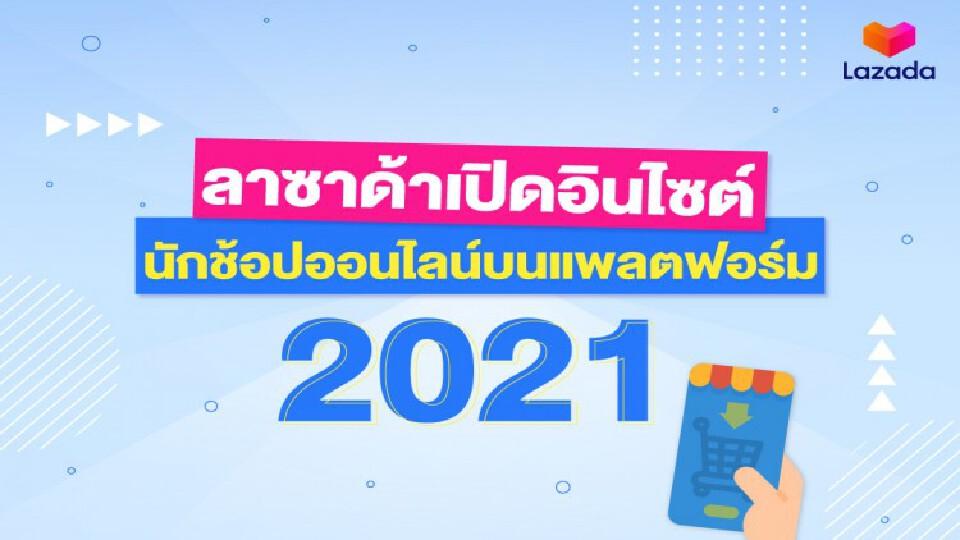 'ลาซาด้า' เปิดอินไซต์นักช้อปออนไลน์ไทย