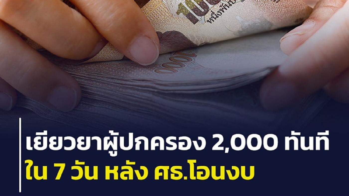 'เงินเยียวยานักเรียน 2,000 บาท' จ่ายทันที ใน 7 วัน หลัง ศธ. ได้รับโอนเงินแล้ว