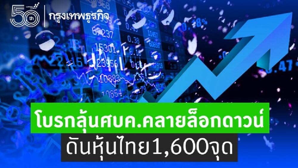 โบรก ลุ้นศบค.'คลายล็อกดาวน์' ดันหุ้นไทย1,600จุด
