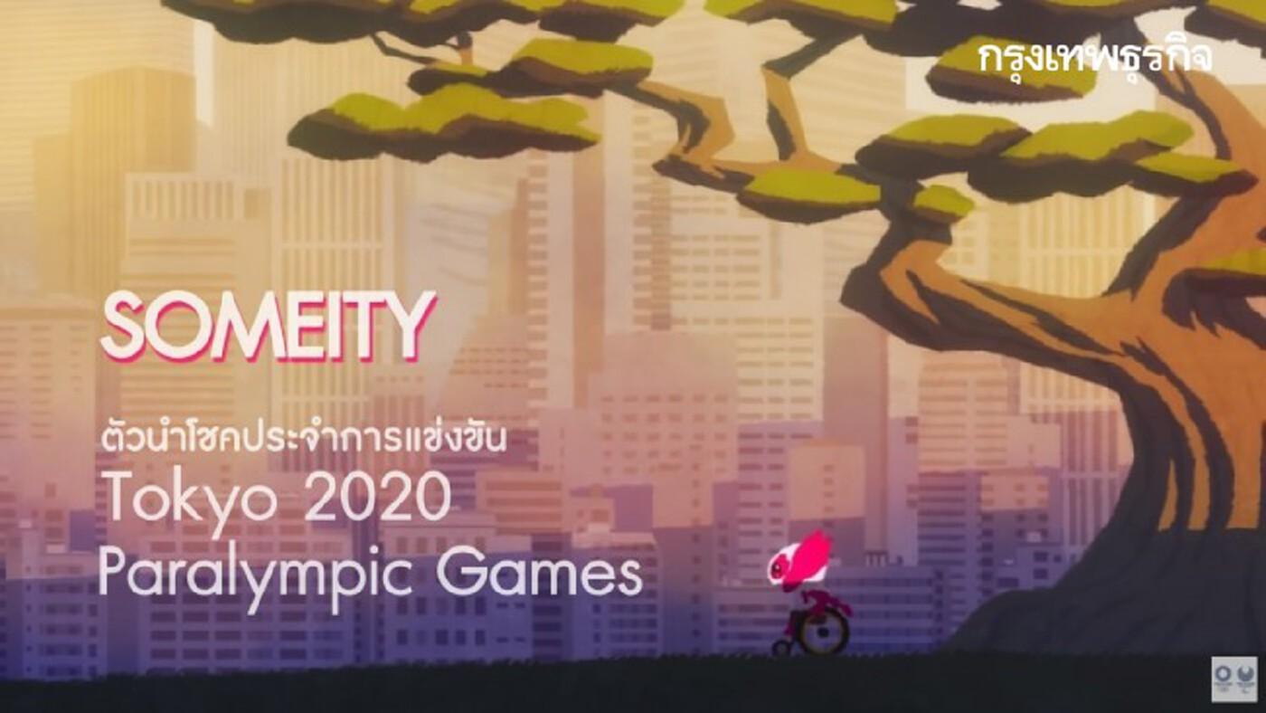 มาสคอต 'โตเกียว' 2020 พาราลิมปิก เกมส์ แรงบันดาลใจจาก 'ซากุระ'