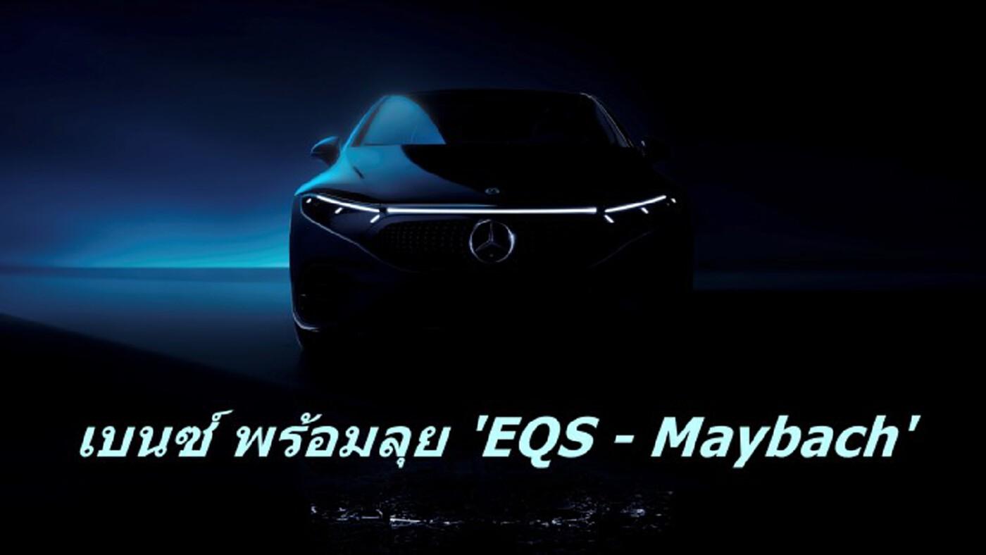 เบนซ์ ขึ้นสายผลิต EV ในไทย ปลายปี พร้อมลุยตลาดไฮเอ็นด์ Maybach