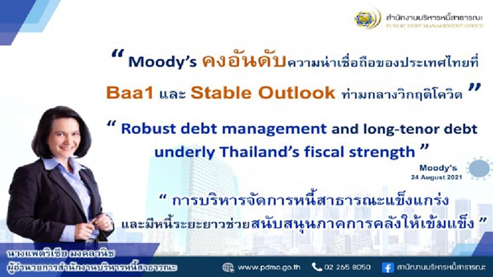 'มูดี้ส์' คงอันดับความน่าเชื่อถือไทยที่ 'Baa1'