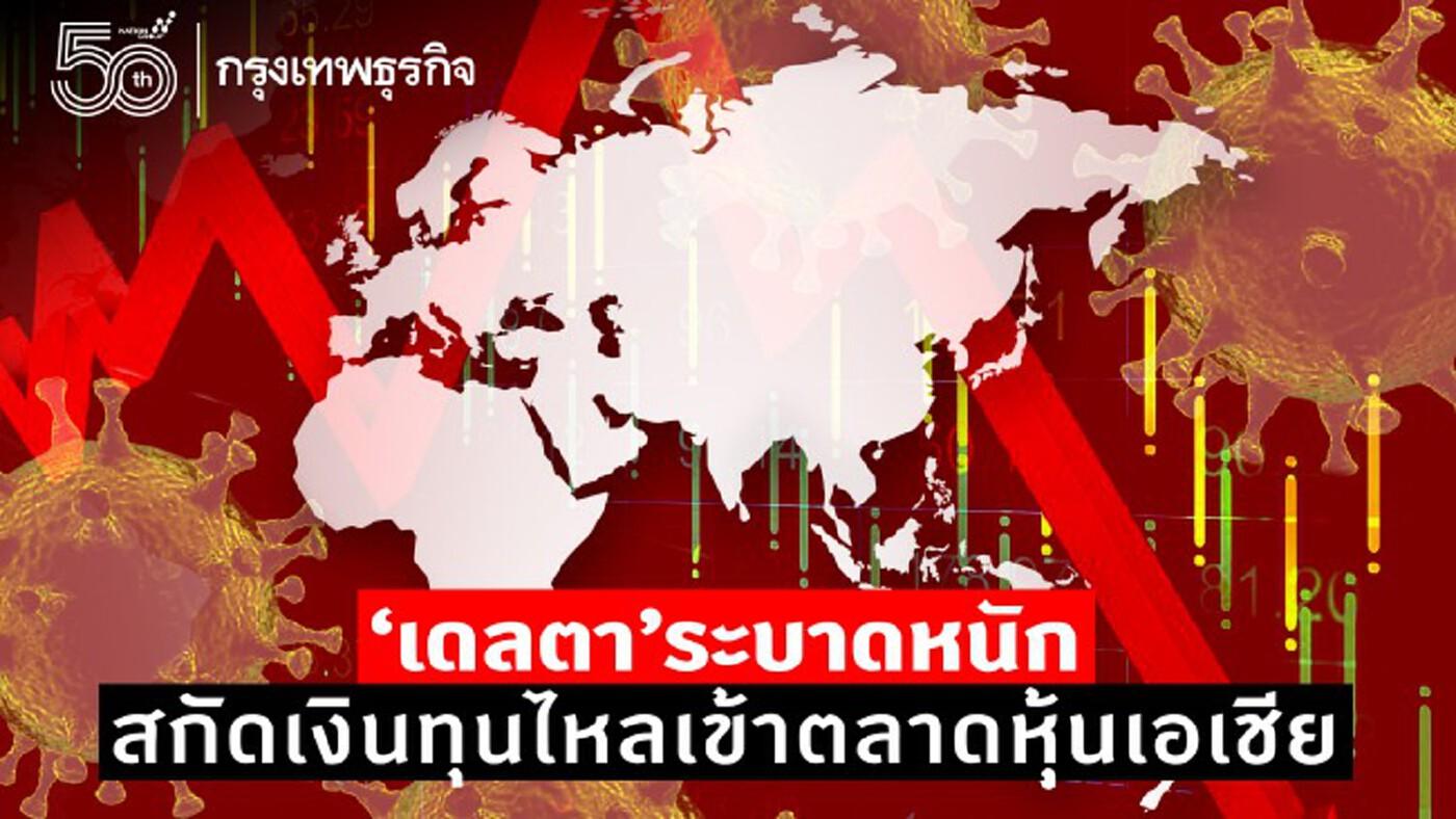 'เดลต้า' ระบาดหนักสกัดเงินทุนไหลเข้าตลาดหุ้นเอเชีย