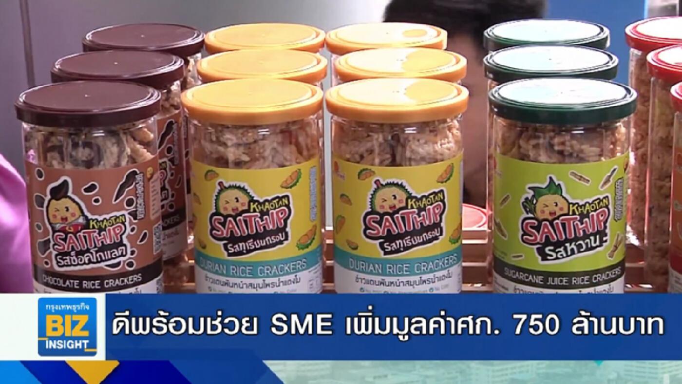 ดีพร้อมช่วย SME เพิ่มมูลค่าศก. 750 ล้านบาท